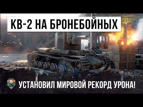 КВ-2 НА БРОНЕБОЙНЫХ СТАВИТ РЕКОРД УРОНА WOT, ТАКОГО Я ЕЩЕ НЕ ВИДЕЛ!