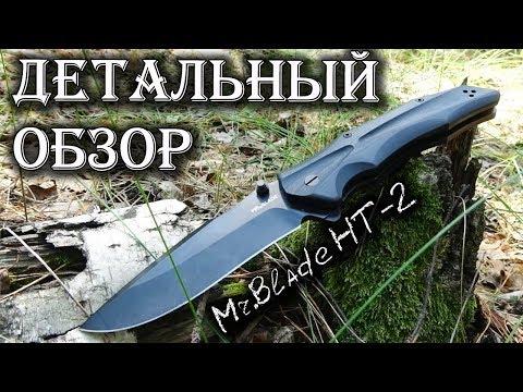 Складной городской МЕЧ! Mr. Blade HT-2