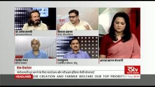Desh Deshantar - Two years of NDA government: Economy and Society 2017 Video