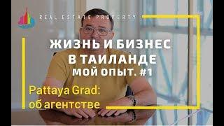 Олег Смыков - основатель агентства недвижимости Паттайя Град. Жизнь и бизнес в Таиланде. Мой опыт