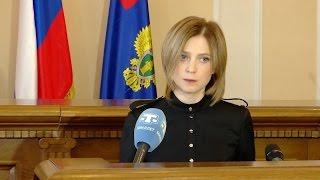 Заявление прокурора Республики Крым Натальи Поклонской по поводу меджлиса