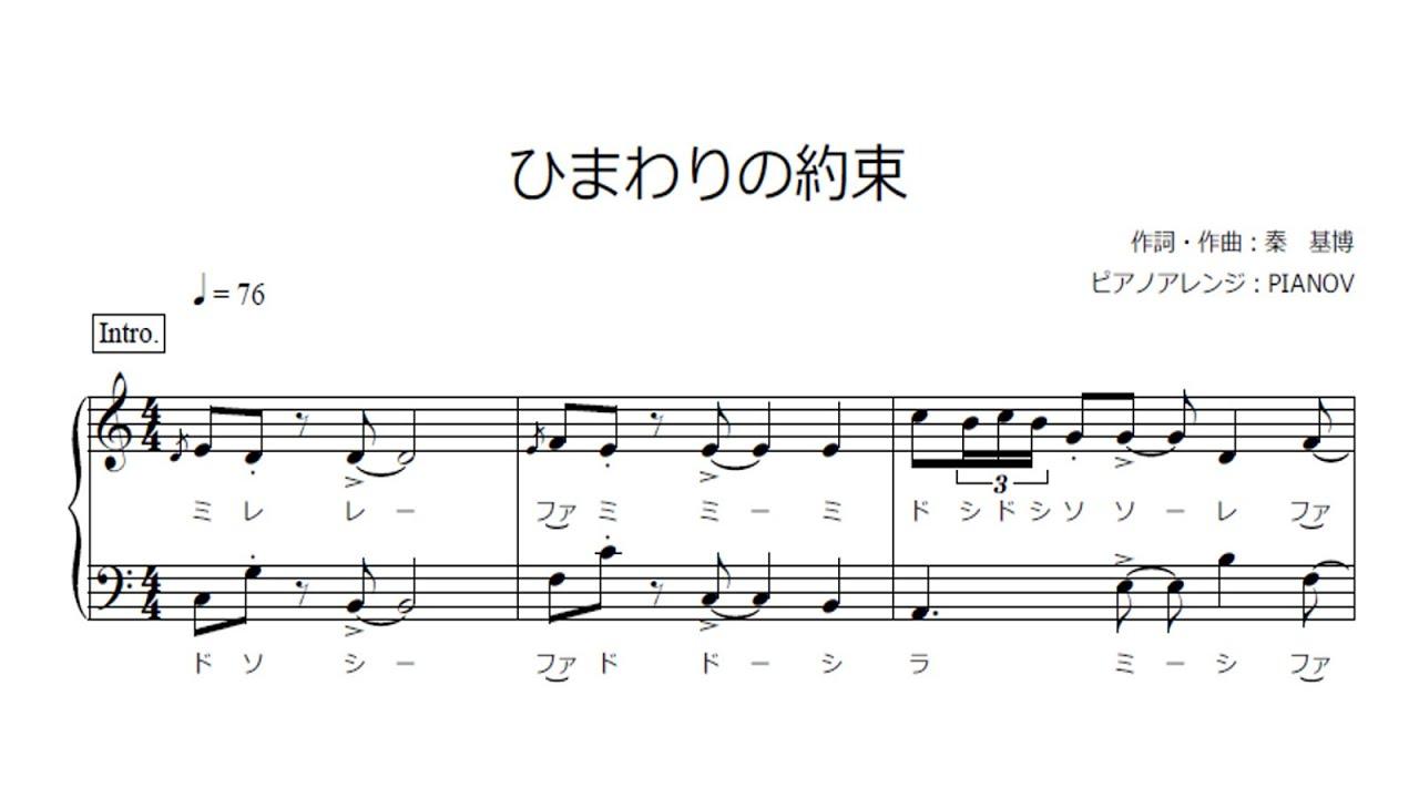 ひまわりの約束 / ピアノ(簡単・ドレミ付き)楽譜  映画『STAND BY ME ドラえもん』 , YouTube