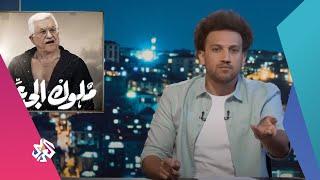 السلطة الفلسطينية حاضرة فأي حاجة ماعدا الحرب 😓 | جو شو