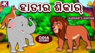 ହାତୀର ଶିକାର୍ - Elephant