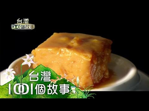 台灣傳統發揚光大 家傳豆腐乳 子孫傳承 part4【台灣1001個故事】