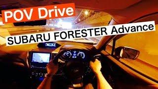 2018 スバル 新型フォレスター Advance 市街地試乗 POV Drive 【車載動画#11】 thumbnail