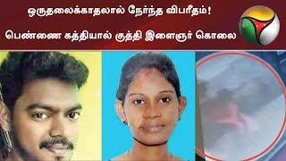 Oru Thalai Kadhal | Nadantha Vipareetham | Nadanthathu Enna..?