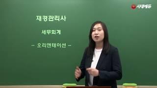 시대에듀 재경관리사 세무회계 이론문제 OT(최민주T)