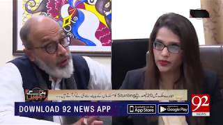 What is Child Stunting & how many children suffer from it? | 15 February 2019 | 92NewsHD