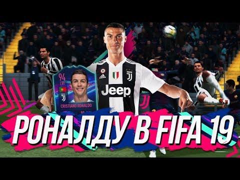 КРИШТИАНУ РОНАЛДУ В FIFA 19 | FIFA 19 БЕЗ ПРАВИЛ thumbnail