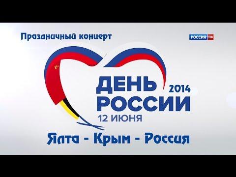 День России. Праздничный