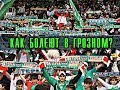 Ахмат Как болеют в Грозном Ахмат арена Россия Румыния Бутса Удачи mp3