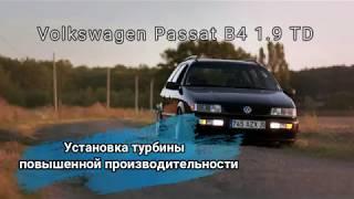 VW B4 1.9 TD AAZ з потужною турбіною. Прокачаємо непрокачиваемое)