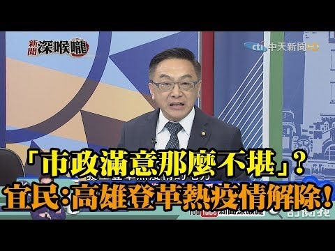 《新聞深喉嚨》精彩片段 「市政滿意那麼不堪」? 陳宜民:高雄登革熱疫情解除!