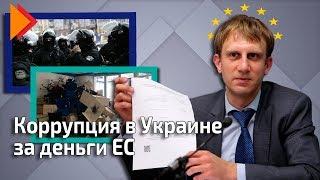 АРМА Антона Янчука: Как коррупция победила антикоррупционеров
