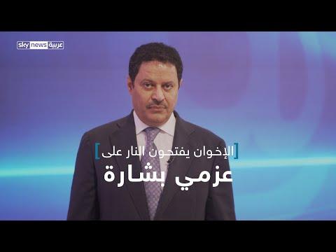 الإخوان يفتحون النار على عزمي بشارة.. فهل عزمي يحتقر الإخوان؟ | مع الخميس  - 13:58-2020 / 8 / 2