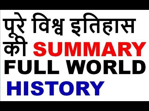 पूरे विश्व इतिहास का सार हिंदी में || FULL WORLD HISTORY SUMMARY IN HINDI