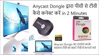 [Hindi] - Connect PC(Windows 10) to TV using AnyCast in 2 minutes