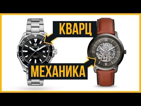 Кварцевые Часы Vs Механические Часы | Какие Часы Лучше | RMRS