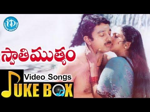 Swati Mutyam Movie Songs || Video Jukebox || Kamal Haasan, Raadhika