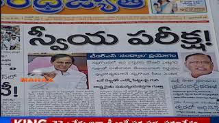 12th September 2017 Telugu News Paper Analysis | News And Views | Mahaa News