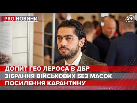 Гео Лероса допитали в ДБР, Pro новини, 3 квітня