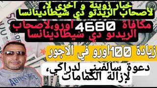 خبر سار مكافاة,4680  اورو لأصحاب الريدتو،/ و اخر غير سار/ و 100اورو زيادة في الأجور/