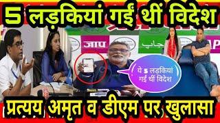 Rupesh हत्याकांड : Pappu Yadav का सनसनीखेज आरोप, कठघरे में DM व प्रत्यय अमृत, 5 लड़कियां गईं विदेश