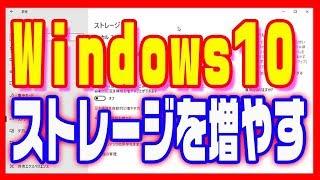【ストレージを増やす方法】Windows10の空き容量を自動で増やす