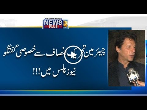 Imran Khan visits Archaeological site and exclusively talk with News Plus - News Plus 15 Nov 2017