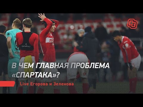 В чем главная проблема «Спартака»? Live Егорова и Зеленова