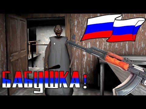 Гренни на русском! Прохождение гренни с русским переводом! Бабуля на русском языке!