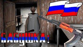 Гренни на русском Прохождение гренни с русским переводом Бабуля на русском языке