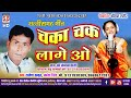 Rajesh Thakur Kanta Singh | Cg Song | Chaka Chak Lage O | Superhit Chhattisgarhi Cg Song