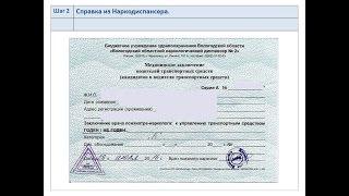 Замена Водительского Удостоверения. Шаг 2. Справка из наркодиспансера
