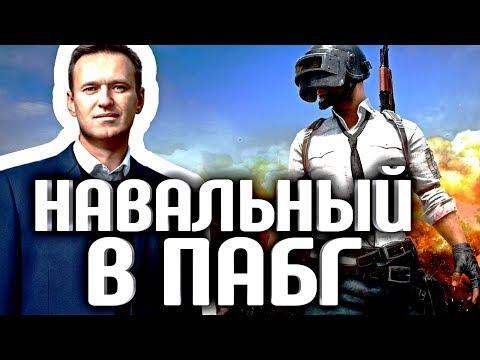 видео: НАВАЛЬНЫЙ ИГРАЕТ В pubg - СТРИМ НА ТВИЧЕ