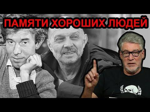 Памяти хороших людей... Артемий Троицкий