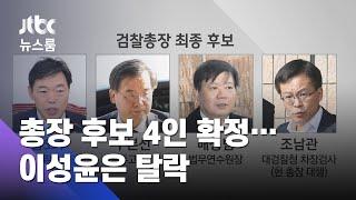 '피의자 신분' 이성윤 탈락…검찰총장 후보 4인 확정 / JTBC 뉴스룸