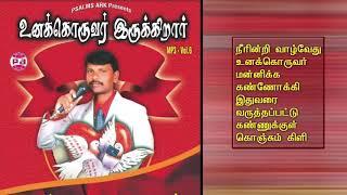 Unakoruvar irukirar    Tamil Christian songs