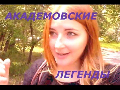 VLOG: Siberia Novosibirsk/ Академгородок, городские легенды, МОРЕ