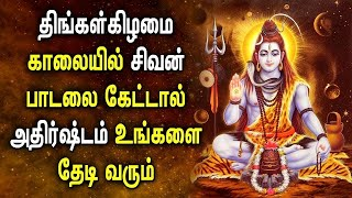 LORD SHIVA SONG BRINGS FORTUNE INTO YOUR LIFE | Lord Shivan Padalgal | Best Tamil Devotional Songs