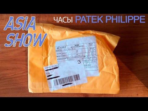 Посылка из Китая: Часы Patek Philippe