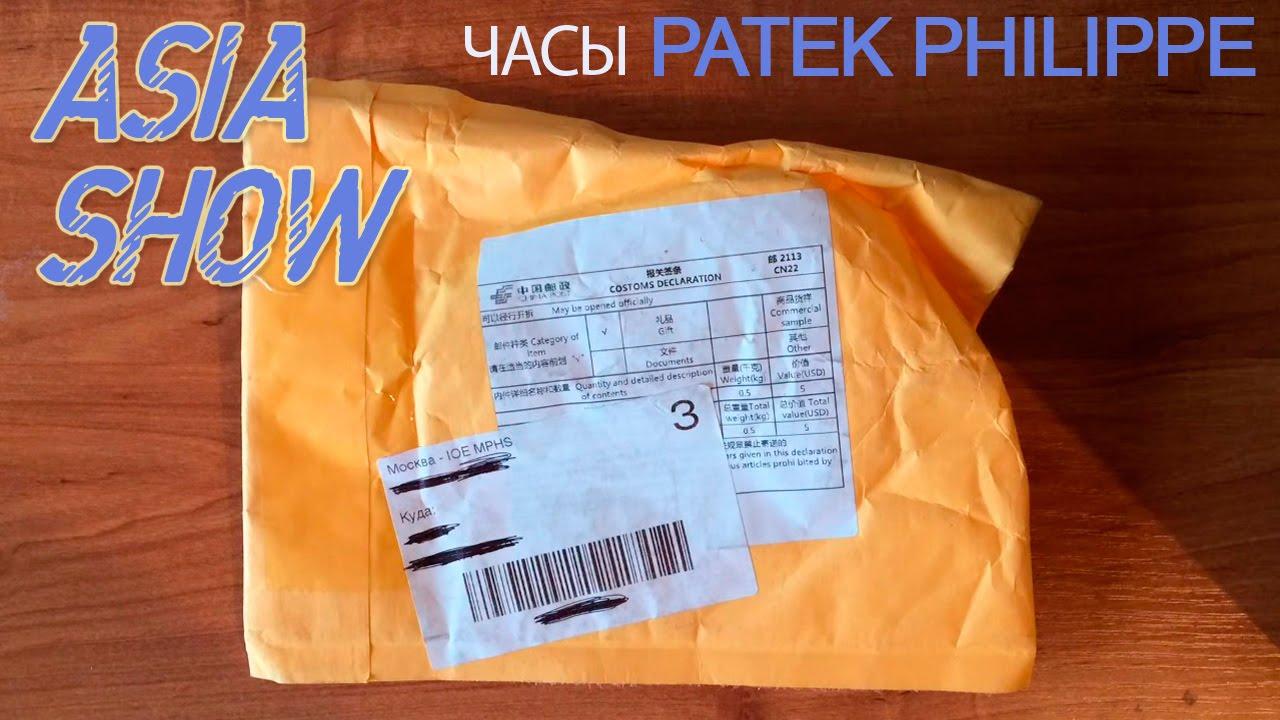 Купить качественную копию брендовых часов ⌛ patek philippe по доступной цене в интернет-магазине jmarket, заказывайте прямо сейчас ☎ (073)410 20-98.