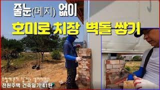 41탄 - 줄눈(메지) 없이 호미로 치장벽돌 쌓기(43…