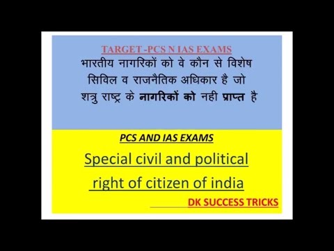 pcs/ias exams; Special civil and political  right of citizen of india, constitution