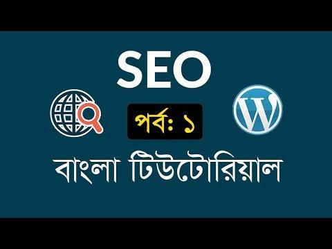 SEO Bangla Tutorial For Beginner   Part-1   SEO Introduction