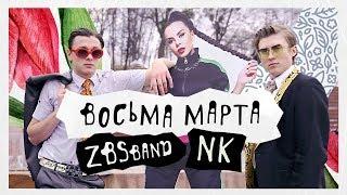 ZBSband — 8-МА МАРТА ft. NK   НАСТЯ КАМЕНСКИХ (Official Video)