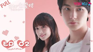 【Eng Sub】Fall in love Ep02 当她恋爱时 02