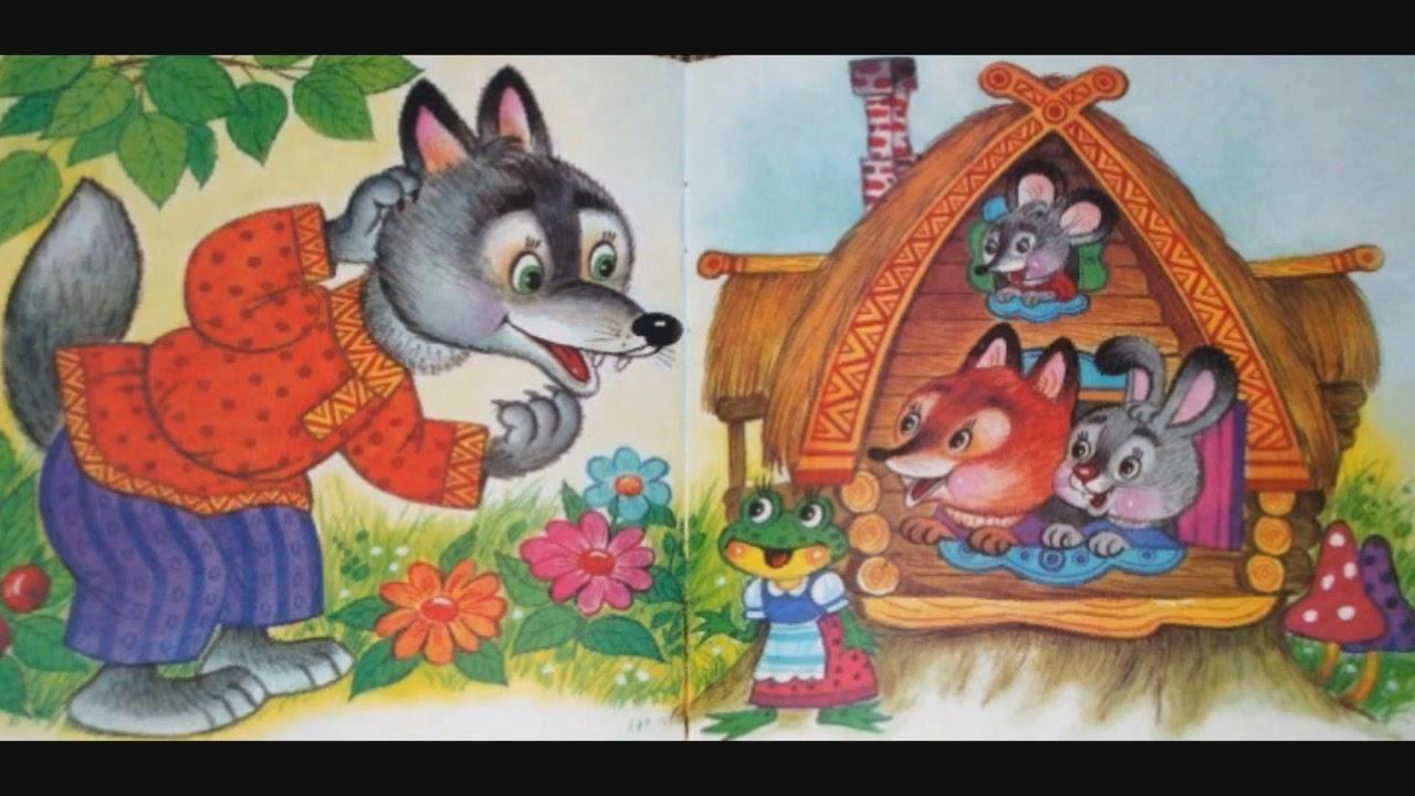 Мышка и волк картинки этой статье