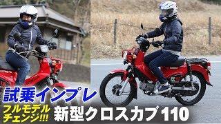 【新型クロスカブ110】試乗インプレ編!(2018フルモデルチェンジ)